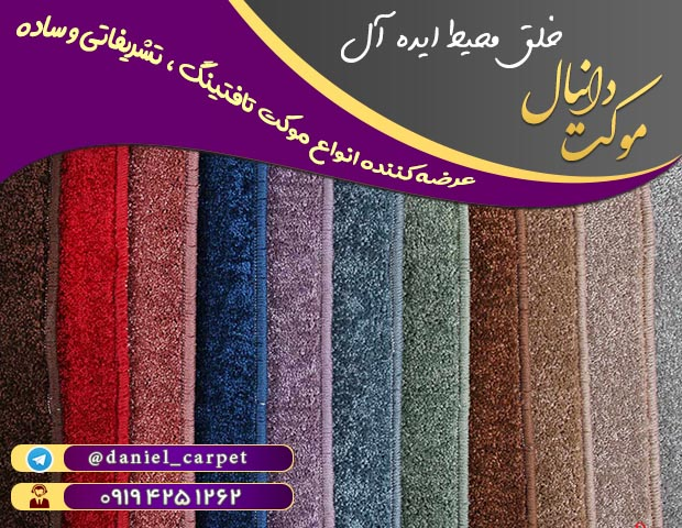 خرید آنلاین موکت ظریف